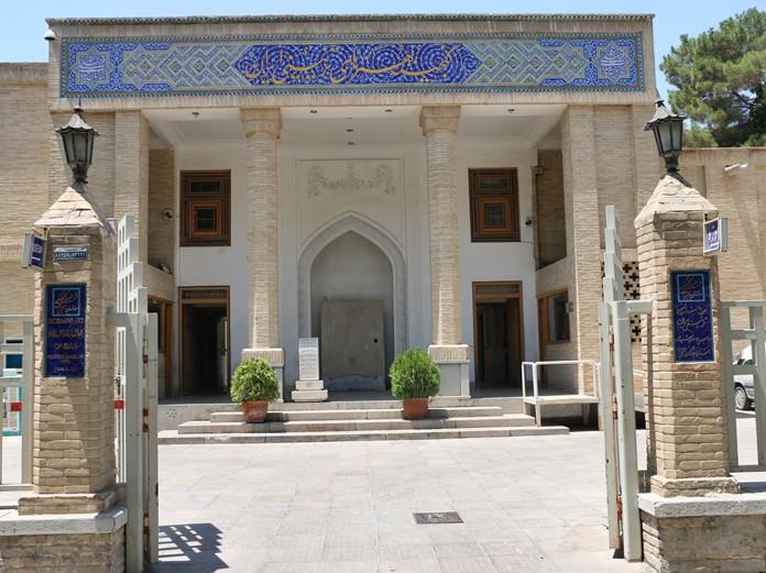 Dekoratif Sanatlar Müzesi, İsfahan