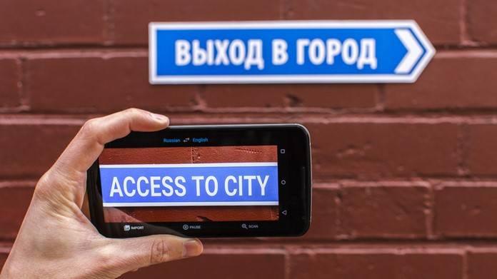 World Lens Dil Uygulaması